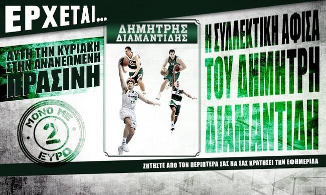 Συλλεκτική αφίσα του Διαμαντίδη στην Πράσινη! (pic)