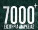 Το «ΕΥΧΑΡΙΣΤΩ» της ΚΑΕ για τα 7.000 διαρκείας