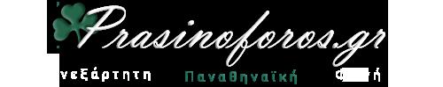 Prasinoforos.gr